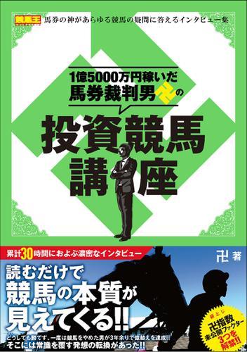 1億5000万円稼いだ馬券裁判男卍の投資競馬講座 / 卍