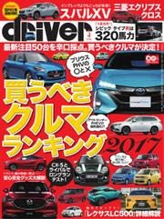 driver(ドライバー) (2017年5月号)