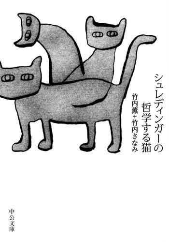 シュレディンガーの哲学する猫 / 竹内薫