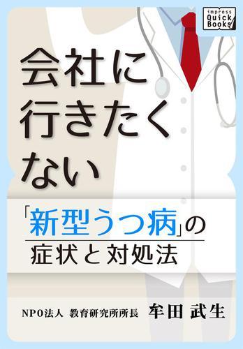 新型うつ病の症状と対処法 会社に行きたくない / 牟田武生