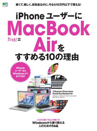iPhoneユーザーにMacBook Airをすすめる10の理由 (2015/02/14) / エイ出版社