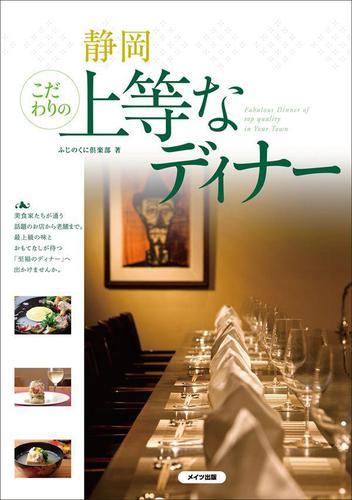 静岡 こだわりの上等なディナー / ふじのくに倶楽部