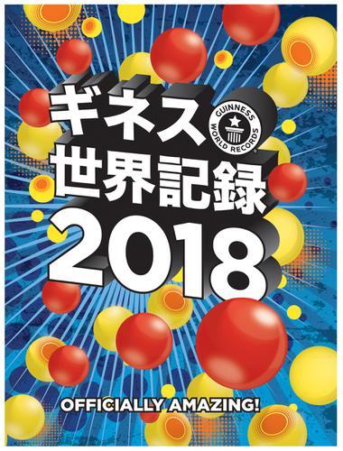 ギネス世界記録2018 / クレイグ・グレンディ