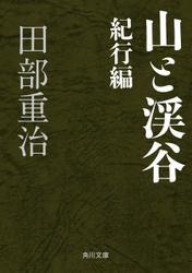 山と渓谷 紀行編 / 田部重治