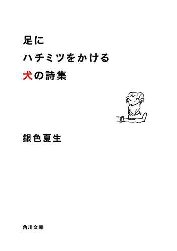 足にハチミツをかける犬の詩集 / 銀色夏生