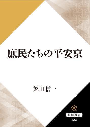 庶民たちの平安京 / 繁田信一