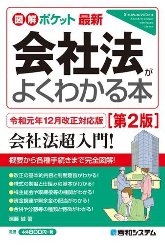 図解ポケット 最新 会社法がよくわかる本[第2版] / 遠藤誠