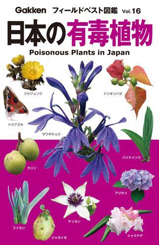 日本の有毒植物 16 / 佐竹元吉