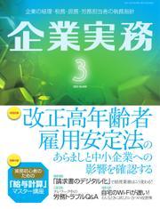 企業実務 (2021年3月号) / 日本実業出版社