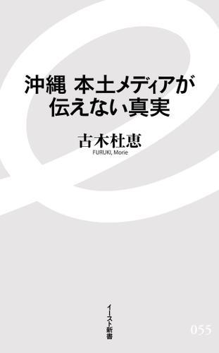 沖縄 本土メディアが伝えない真実 / 古木杜恵