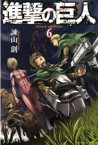 進撃の巨人(6) / 諫山創