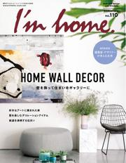 I'm home(アイムホーム) (No.110) / 商店建築社