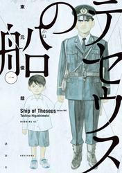 テセウスの船(1)