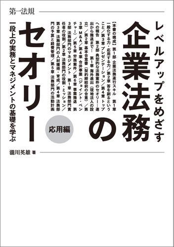 レベルアップをめざす企業法務のセオリー 応用編 一段上の実務とマネジメントの基礎を学ぶ / 瀧川英雄