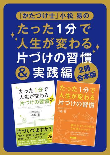 【2冊合本版】「かたづけ士」小松 易のたった1分で人生が変わる片づけの習慣&実践編 / 小松易
