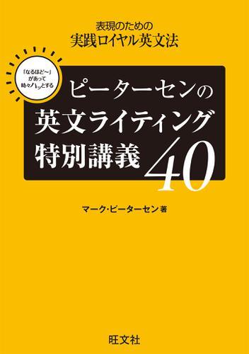 ピーターセンの英文ライティング特別講義40 / マーク・ピーターセン