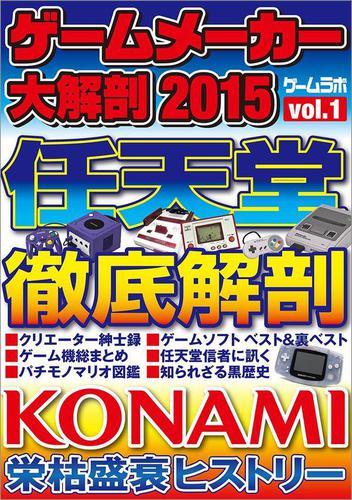 ゲームメーカー大解剖2015 vol.01 / 三才ブックス