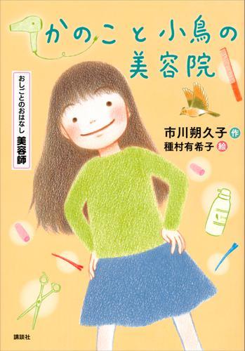 おしごとのおはなし 美容師 かのこと小鳥の美容院 / 市川朔久子