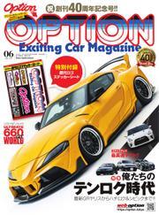 Option(オプション) (2021年6月号) / 三栄