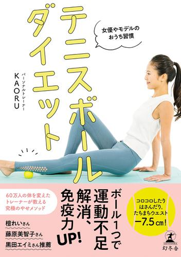 女優やモデルのおうち習慣 テニスボールダイエット / KAORU