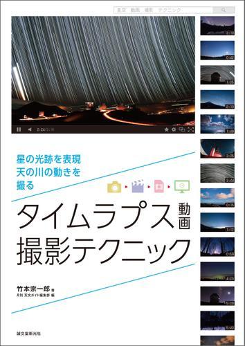 タイムラプス動画 撮影テクニック / 竹本宗一郎