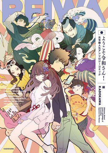 ようこそ令和さん!元号擬人化アンソロジーコミック / KADOKAWA