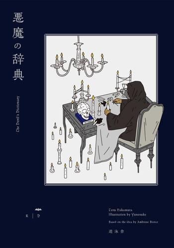 悪魔の辞典 / 中村徹