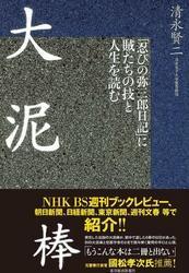 大泥棒―「忍びの弥三郎日記」に賊たちの技と人生を読む / 清永賢二