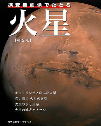 探査機画像でたどる火星【第2版】 / 岡本典明