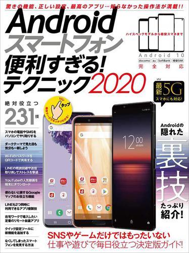 Androidスマートフォン便利すぎる!テクニック2020 / standards