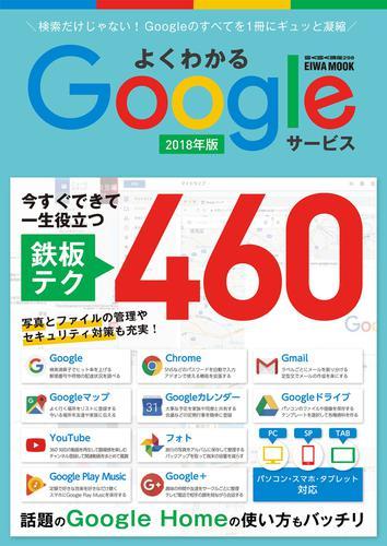 よくわかるGoogleサービス 2018年版 / 英和出版社