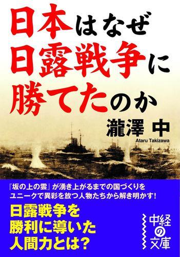 日本はなぜ日露戦争に勝てたのか / 瀧澤中