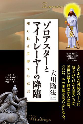 ゾロアスターとマイトレーヤーの降臨 知られざる神々の真実 / 大川隆法