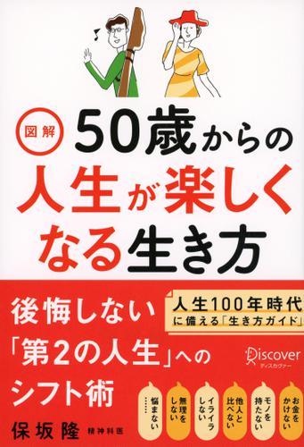 図解 50歳からの人生が楽しくなる生き方 / 保坂隆