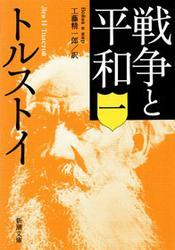 戦争と平和(一) / 工藤精一郎