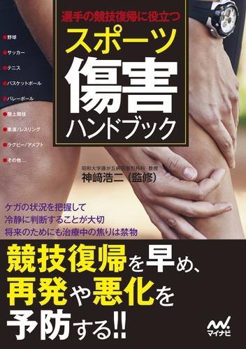 スポーツ傷害ハンドブック / 神﨑浩二
