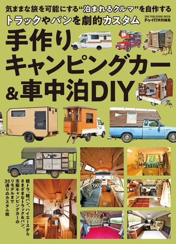 手作りキャンピングカー&車中泊DIY / ドゥーパ!編集部