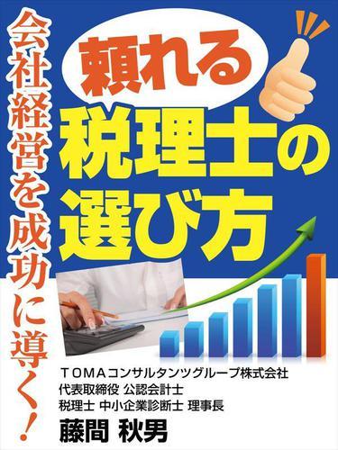 会社経営を成功に導く!頼れる税理士の選び方 / 藤間秋男