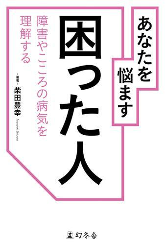あなたを悩ます 困った人 障害やこころの病気を理解する / 柴田豊幸