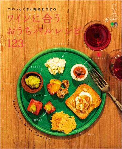 ワインに合うおうちバルレシピ123 / ムック編集部