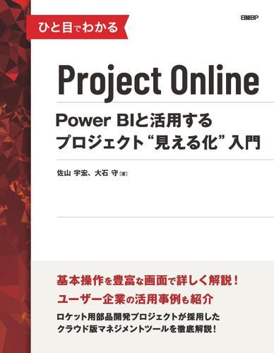 """ひと目でわかるProject Online Power BIと活用するプロジェクト""""見える化""""入門 / 佐山 宇宏"""