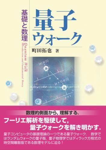 量子ウォーク 基礎と数理 / 町田拓也