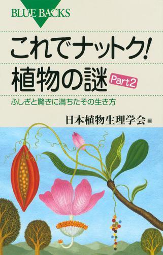 これでナットク! 植物の謎 Part2 ふしぎと驚きに満ちたその生き方 / 日本植物生理学会