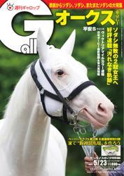週刊Gallop(ギャロップ) (2021年5月23日号) / サンケイスポーツ