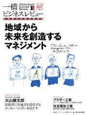 一橋ビジネスレビュー (2013年秋号) / 東洋経済新報社