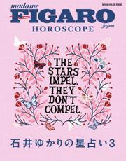 フィガロジャポン HOROSCOPE (石井ゆかりの星占い3(メディアハウスムック)) / CCCメディアハウス