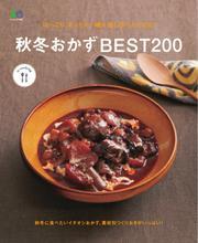 ei cookingシリーズ (ほっこり、あったか。繰り返し作りたくなる!秋冬おかずBEST200)