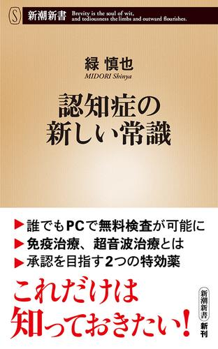 認知症の新しい常識(新潮新書) / 緑慎也