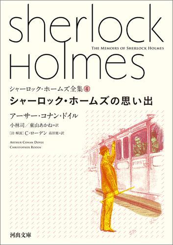 シャーロック・ホームズ全集4 シャーロック・ホームズの思い出 / アーサー・コナン・ドイル