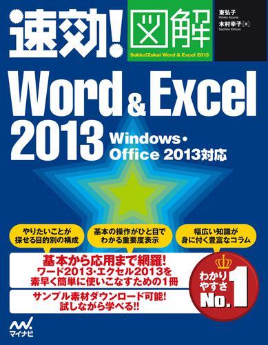速効!図解 Word & Excel 2013 Windows・Office 2013対応 / 木村幸子